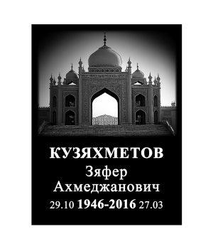 Мусульманские таблички на памятник